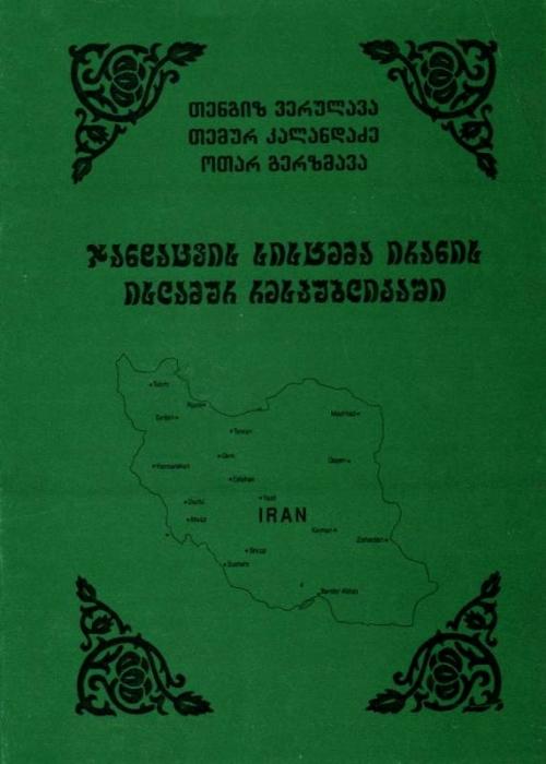 თენგიზ ვერულავა ჯანდაცვის სისტემა ირანის ისლამურ რესპუბლიკაში, 2000 წ.