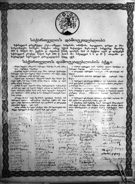 საქართველოს დამოუკიდებლობის აქტი, 1918 წელი