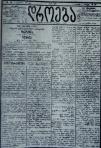 გაზეთი დროება, სადაც 1879 წელს დაიბეჭდა ვაჟა-ფშაველას პირველი კორესპოდენცია