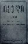 ჟურნალი იმედი, სადაც 1881 წელს დაიბეჭდა ვაჟა-ფშაველას მეომარი - პირველი ორიგინალური ლექსი