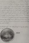 ერეკლე მეორის ტიტული და ხელმოწერა 1783 წლის ტრაქტატზე, ქვემოთ ტრაქტატის დადების აღსანიშნავად გამოშვებული რუსული მედალი