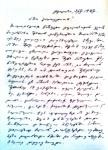წერილი გალაკტიონს