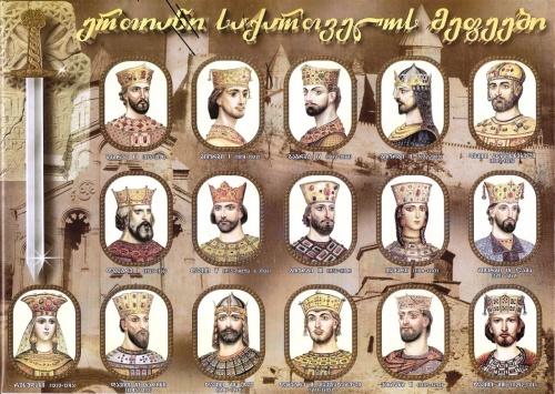 ერთიანი საქართველოს მეფეები