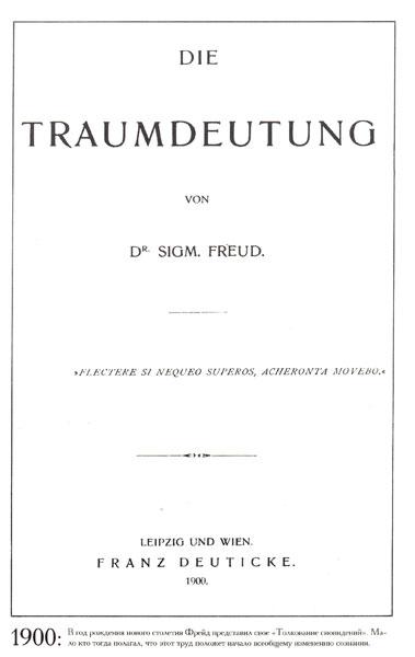 """ზიგმუნდ ფროიდი, """"სიზმრების ახსნა"""", 1900 წლის გერმანული გამოცემა"""