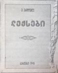 ტერენტი ყიფიანის ბერლინში გამოცემული წიგნი, 1945 წ.