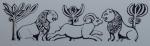 ლომები მზის სიმბოლოთი (ბოლნისის სიონი მეხუთე საუკუნე)