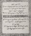 ვეფხისტყაოსნის 1712 წლის გამოცემის თავფურცელი
