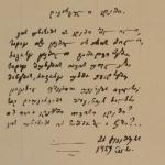ილიას ლექსი დაკარგული ედემი (ავტოგრაფი)