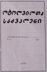 ვიქტორ ნოზაძე - ლტოლვილთა საძვალენი, 1971 წ.